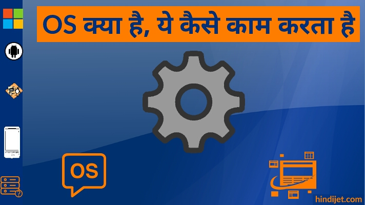 What is an operating system in hindi.