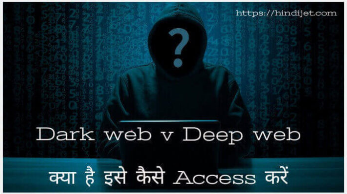 What is Dark web and Deep web and how to access it safety via tor browser.