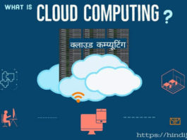 What is Cloud computing with example in hindi