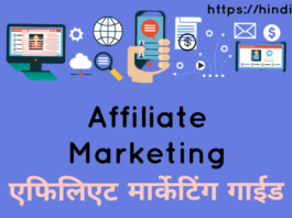 Affiliate marketing in hindi, how to earn money from affiliate marketing